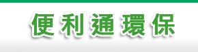 抽水肥 便利通環保-台北-桃園-基隆-專業抽水肥-抽化糞池-清水溝-洗水塔-快速包通水管包通馬桶-不通免收費-生活大小事幫您一次搞定。